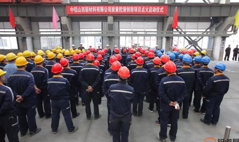 中铝山西新材料公司举行28万吨炭素系统挖潜创效项目焙烧炉点火仪式