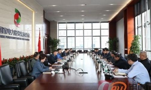 山西省国资委董事代表团来国家电投工作交流