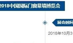 智能、绿色、系统―2018中国国际门窗幕墙博览会参展攻略