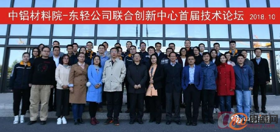 中铝东轻公司与中铝材料院联合创新中心首届技术论坛隆重召开