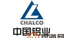 中铝助力铝加工峰会 揭开中铝佛山国贸百亿贸易总额的面纱!