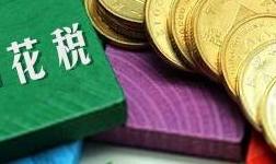 财政部征求意见稿维持证券交易印花税不变 调整由国务院决定