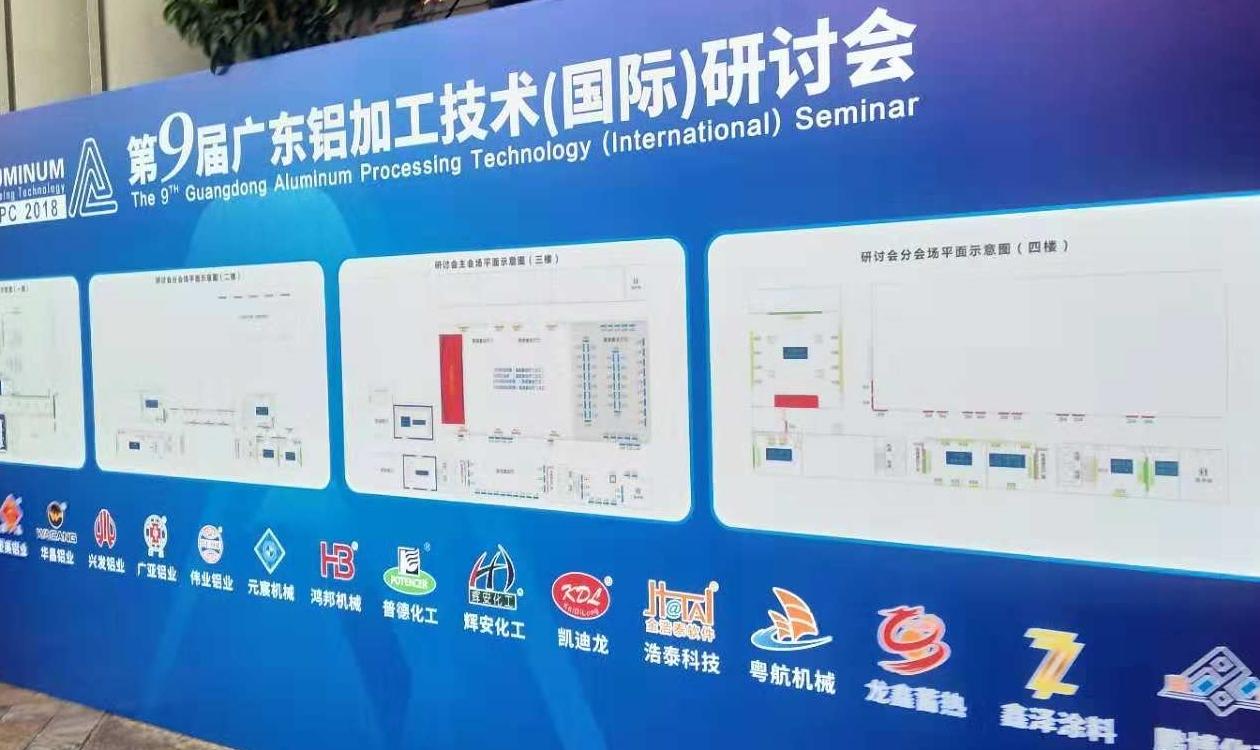 第9届广东铝加工技术(国际)研讨会圆满成功--佛山粤海航机械鼎力支持