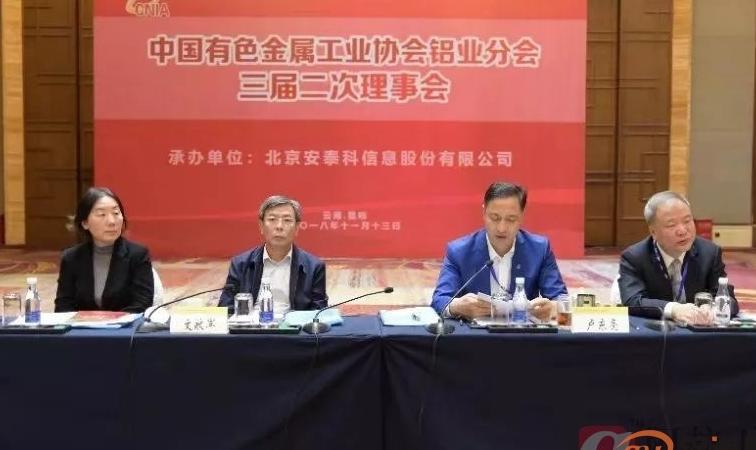推动铝工业持续健康发展 有色协会铝业分会三届二次理事会在昆明召开