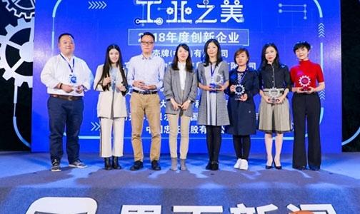 """中国忠旺荣获""""工业之美・2018年度创新企业"""""""
