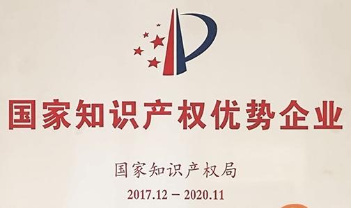 """忠旺集团获评""""国家知识产权优势企业"""""""