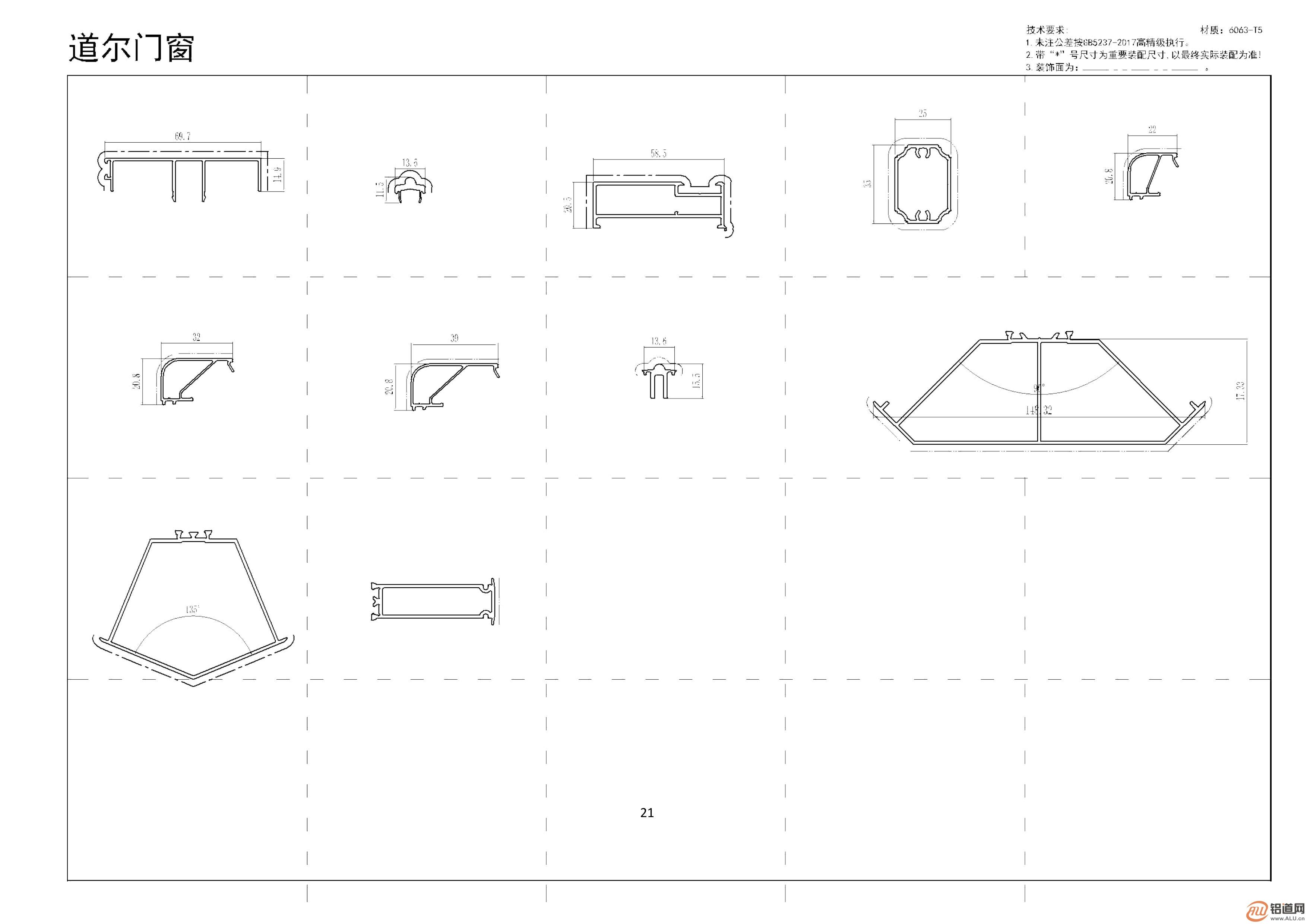 河北道尔门窗科技有限公司战略合作招标――铝型材部分