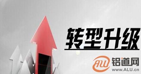 中铝集团葛红林:建议三方面加快行业转型升级