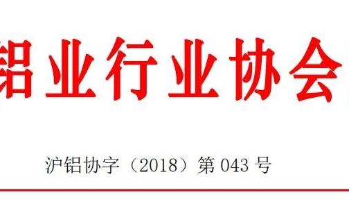 """关于召开""""上海铝协七届七次理事会议""""  """"第十届长三角地区铝业高峰论坛""""的通知(第二轮)"""