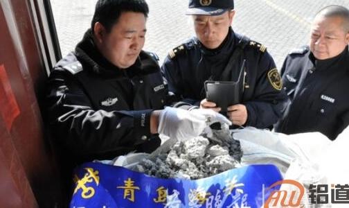 近日黄岛海关查获禁止进口的11个集装箱废铝矿渣