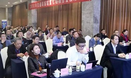 2018交通裝備輕量化鋁鎂合金應用論壇在重慶舉行