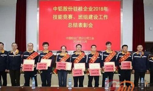 中铝驻桂企业召开2018年技能竞赛、班组建设工作总结表彰会