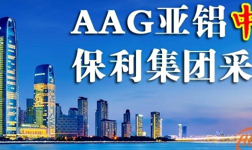 喜讯! AAG亚铝中标保利集团铝型材总部集采单位