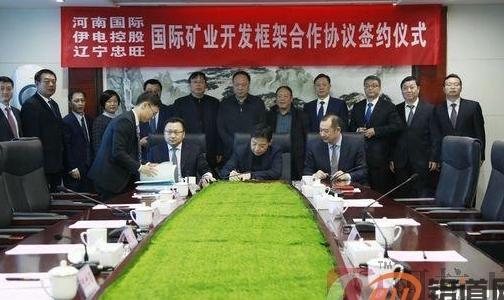 河南国合集团、伊电集团、忠旺集团签订国际矿业开发框架合作协议
