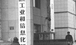 工信部召开有色金属民企座谈会 鼓励有民企国企融合