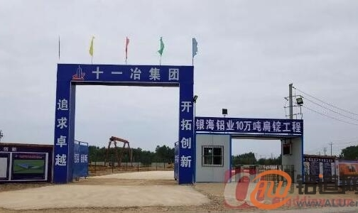 十一冶四分公司中标来宾银海铝年产10万吨扁锭项目