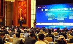 第十届长三角铝业高峰论坛暨2018上海铝协年会顺利召开