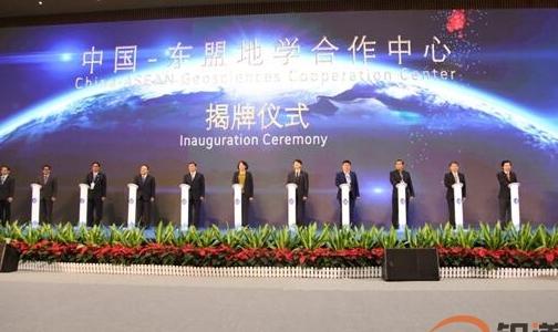 """""""中国-东盟地学合作中心""""揭牌活动在广西南宁举行"""