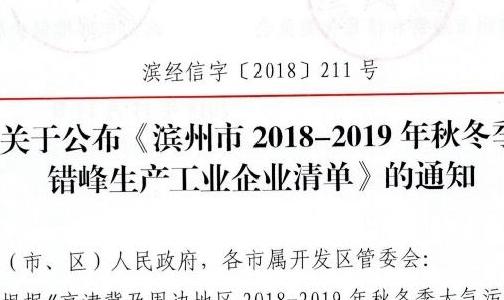 山东滨州公布《滨州市2018-2019年秋冬季错峰生产工业企业清单》
