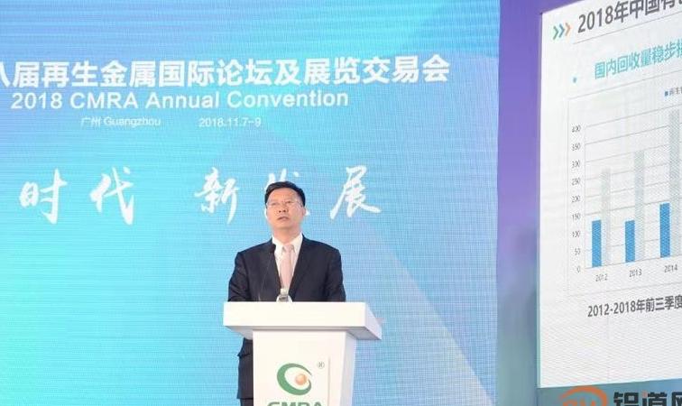 合作共赢 促进再生金属产业全球化高质量发展