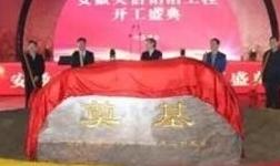 安徽美信二期铝箔工程开工盛典在濉溪经济开发区顺利举行