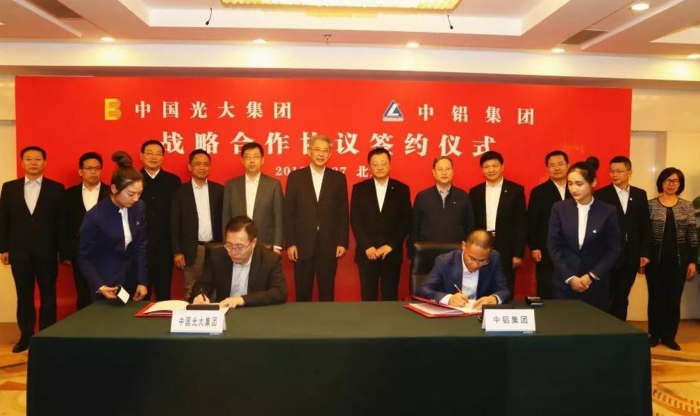 光大集团与中铝集团签署战略合作协议