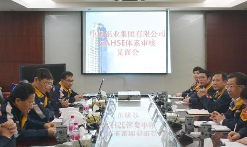 中铝集团职业健康安全环保精准管理体系审核组对贵州分公司进行审核