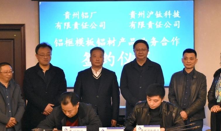 贵州铝厂有限责任公司与贵州沪钛科技有限责任公司签订业务合作协议
