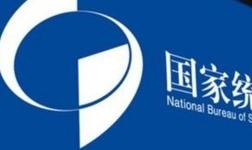 国家统计局工业司何平博士解读2018年1-10月份工业企业利润数据