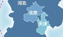 """国家""""出手"""",让山西真正加入京津冀""""大家庭"""""""