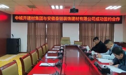 中诚开建材集团与安徽泰铝成功签订3年战略合作关系