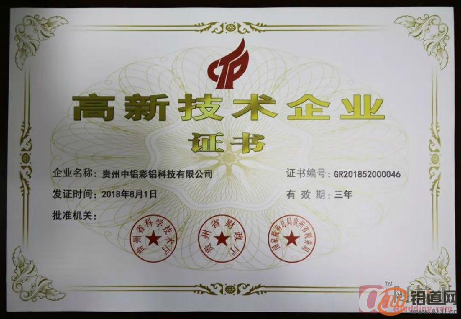 贵州中铝彩铝科技获贵州省2018年第 一批高新技术企业称号