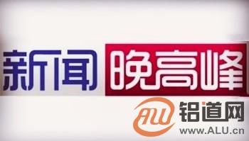 【新闻晚高峰】铝道网11月8日铝行业大事盘点