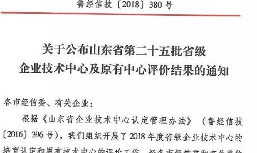 华建铝业集团通过省级企业技术中心评价