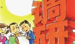 福建省发改委主任张灿民到紫金铜业调研