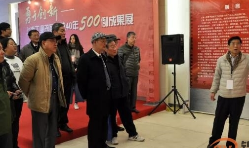 上海铝协组 织参观上海工业改革开放40年500例成果展