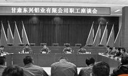 东兴铝业公司召开职工座谈会