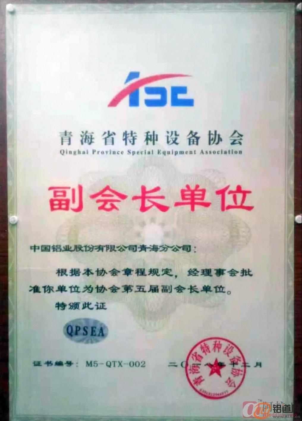 中铝青海分公司被推荐为青海省特种设备协会第五届副会长单位