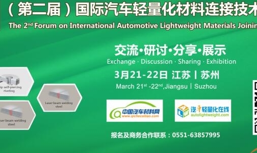 """聚焦连接技术 """"2019(第二届)国际汽车轻量化材料连接技术研讨会""""再起航"""
