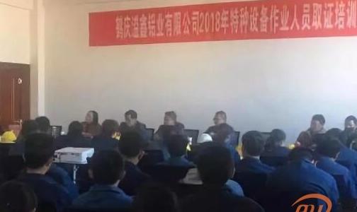 鹤庆溢鑫铝业:监与督服务并举 确保设备安全运行