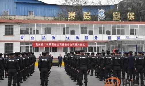 贵州铝厂有限责任公司保安分公司举行揭牌仪式