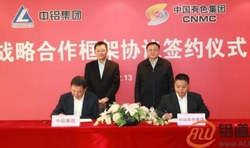 中国有色集团与中国铝业集团签署战略合作框架协议
