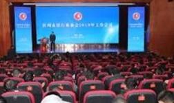 滨州铝产业的回顾与展望―滨州市铝行业协会2019年工作会议召开