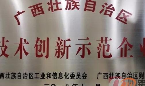 """广西华银铝业喜获""""广西壮族自治区技术创新示范企业""""认定"""