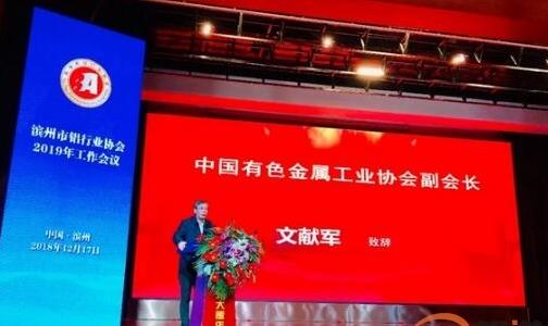 文献军:中国铝工业正处于爬坡过坎的关键时期 未来仍可期