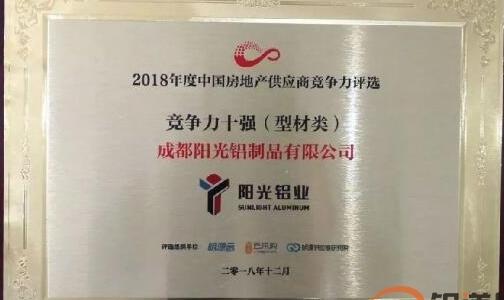 """成都阳光铝业荣获""""2018年度中国房地产竞争力十强供应商""""称号!"""
