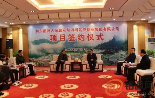 黔东南将打造百亿级铝产业园—黔东南州与其亚铝业签署项目投资协议