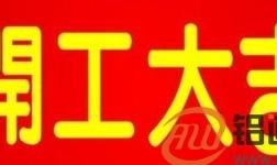 甘肃国际陆港多式联运物流园开工