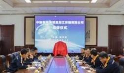 中铝物流集团黑龙江东轻有限公司揭牌仪式在中铝东轻公司举行