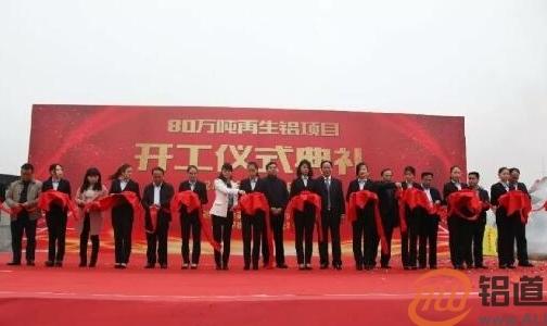 广西平铝年产80万吨再生铝项目开工